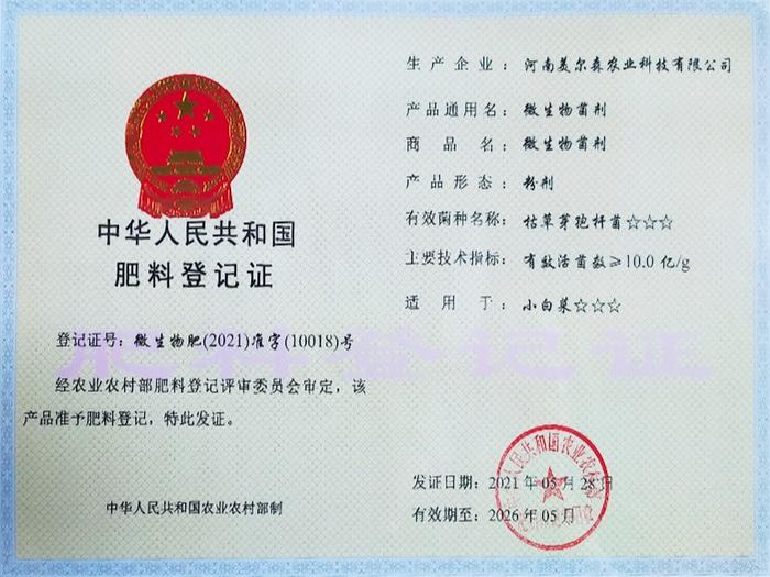 微生物菌剂粉剂肥料登记证